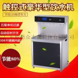 榆林不锈钢冷热温节能饮水机 幼儿园恒温直饮机厂家