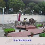 厂家供应风力发电机教学示范工程 风力发电景观