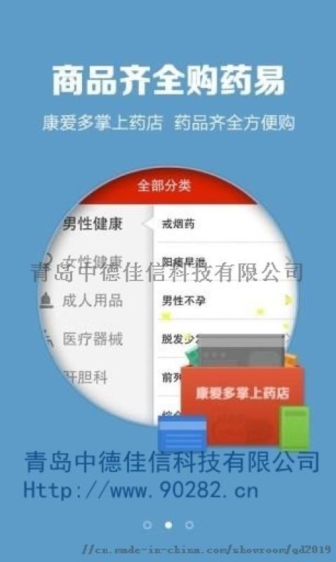 青岛产品质量追溯管理系统