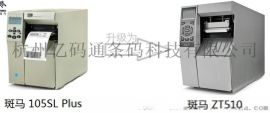 Zebra斑马105slplus 工业条码打印机