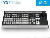 天影视通导播控制器面板新款推出新款导播台