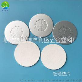 铝箔垫片、PE铝箔封口垫片、铝箔感应封口垫片