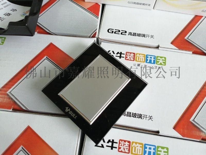 公牛開關插座G22高晶玻璃系列家用商用