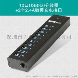 西普莱USB3.0分线器高速扩