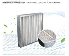 玻纤折叠 耐高温过滤器 净化设备