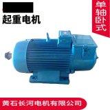 起重冶金電機 JZR2 61-10/30KW