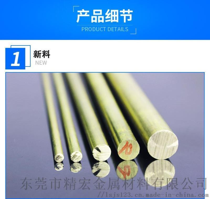 供应h62黄铜棒厂家供货切割规格齐全质量可靠