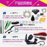 1163-201ML 塑料顆粒 熱塑性彈性體