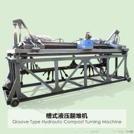 液压升降有机肥翻堆机 秸秆堆肥发酵翻堆机