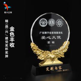 水晶金属经销商奖牌定制 企业公司商务合作纪念品奖牌