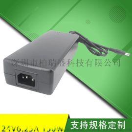 24V6.25A 150W开关电源适配器 UL认证