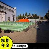 通风管道玻璃钢电缆夹砂保护管压力管污水管道排污管道