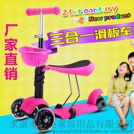 三合一米高兒童搖擺滑板車