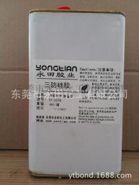 【厂家直销】2576 硅胶涂覆胶 硅胶三防胶 线路板PCB涂覆胶