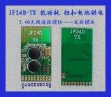 2.4G無線模組 無線遙控模組JF24E-TX/RX