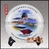供应陶瓷纪念盘定做 纪念礼品瓷盘