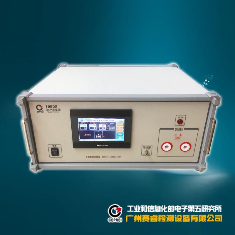 赛宝仪器|脉冲发生器浪涌发生器