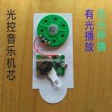 光控音乐机芯 圣诞音乐礼品盒机芯 创意音乐盒机芯
