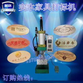 出售 木材打标机 家具商标机 皮革烙印机