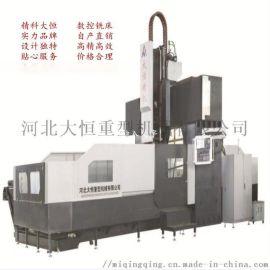 高品质供应数控龙门铣床 机械精加工专用设备