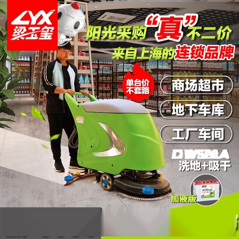 洗地機什麼牌子好洗地機生產廠家