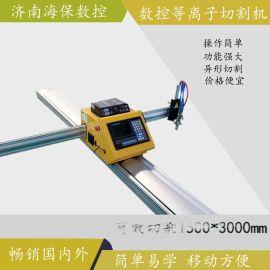 小型便携数控等离子切割机厂家