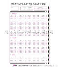南昊专业答题卡厂家 昌平专业答题卡