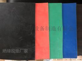 宁波市绝缘橡胶垫 板胶厂家 防滑绝缘垫批发