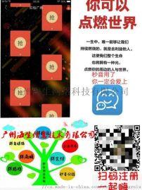 秒音app软件平台系统开发