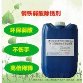 高效环保钢筋除锈剂钢铁铸铁除氧化除锈剂除锈水