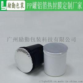 定制 PP铝箔易撕膜 食品桶封口膜 热封卷膜