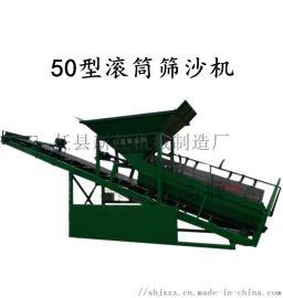 50型筛沙机,50型筛沙机厂家,筛沙机价格