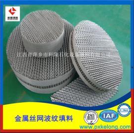 精细化工BX500和CY700不锈钢丝网波纹的效果