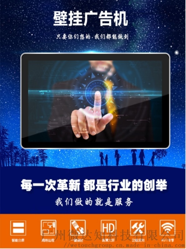 75寸紅外觸摸廣告機商顯觸控一體機 壁掛式觸摸屏