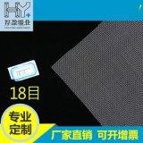 廣州304不鏽鋼網過濾網18目工業用絲網防蚊蟲紗網