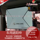 上海久翊供应客车电动窗帘大巴自动遮阳帘可配套研发