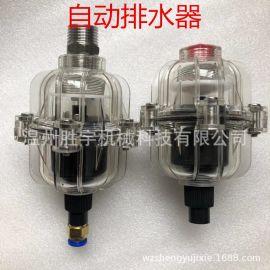 胜宇400自动排水器排水阀精密过滤器储气罐冷干机电子排水器