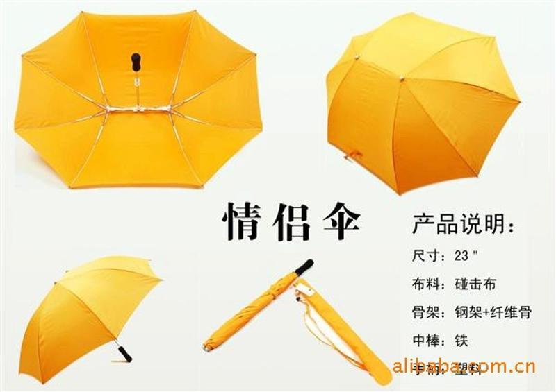 情侣伞定制、双杆情侣伞 双顶雨伞、两人伞 创意情侣伞定做