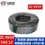 環威電纜 國標 銅  軟電纜ZC-RVVP5X0.12平方信號電纜足米