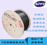 太平洋光纜 GYTS-6B1 架空光纜 室外通信