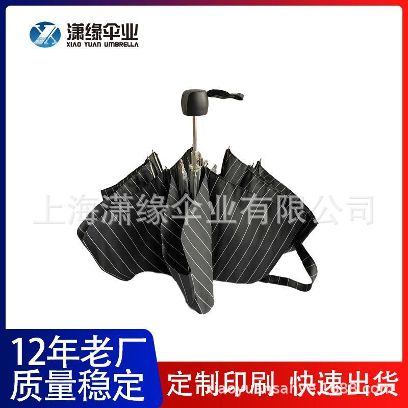 經典條紋傘鍍鋅鐵架傘骨三折8骨晴雨傘摺疊傘