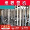 紙吸管機械設備 紙管貼標機自動環保紙吸管機