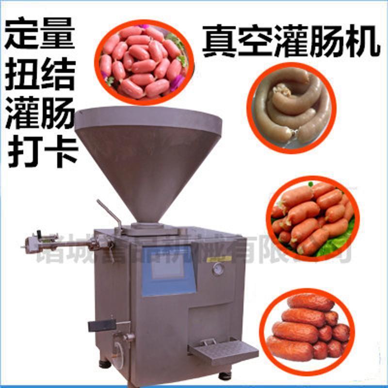 自动扭结真空灌肠机 红肠灌肠机 早餐肠定量罐装打卡机现货直销