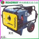 单、双回路液压动力站 液压动力供应器 为破碎镐等液压设备提供动力