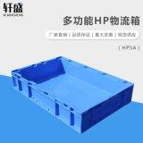 轩盛,HP5A物流箱,运输箱,仓储箱,加厚工具箱