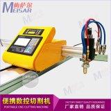 便携式数控钢板切割机