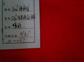 晴纶混纺毛纱(LD090105)
