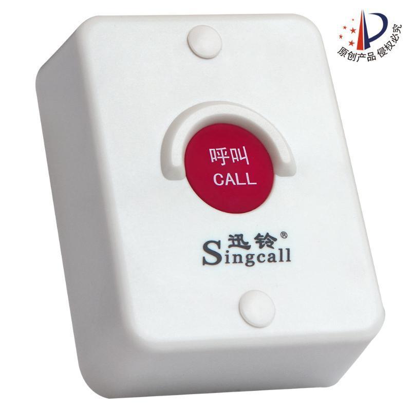 升降機電梯樓層衛生間緊急報 防水按鈕迅鈴無線呼叫器