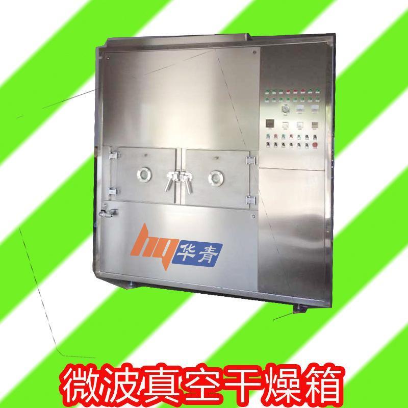 东莞华青厂家直销定制工业微波炉食品级材质易用高温微波加热设备