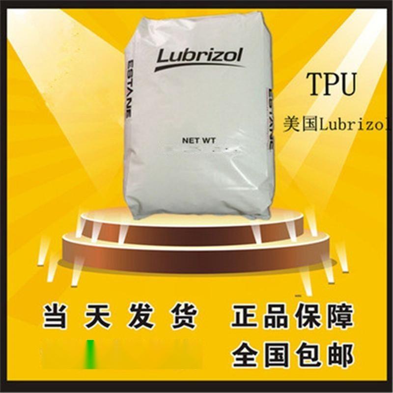 95度聚氨酯 TPU 1095 A 耐水解TPU